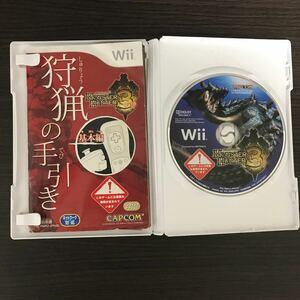 モンスターハンター 3 トライ Wii