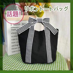 トートバッグ ハンドバッグ ブラック バッグ キャンバス ミニバッグ 値下げ 大人可愛い 鞄 ランチバッグ ボーダー ミニトート