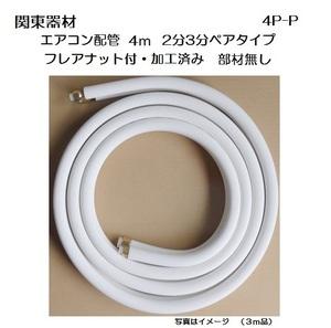 Y@★即決!室内と室外機を繋ぐ 2分3分フレア配管 4m品 フレア加工品( 部材・電線無) 新品★
