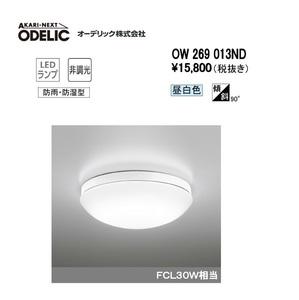Y@◆即決!オーデリック LED 30W相当 浴室OK 小型シーリングライト OW269013ND 新品◆