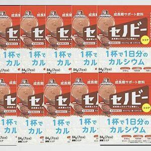 新品 未使用 セノビ- 森永製菓 4-8S [栄養機能食品] 1杯で1日分のカルシウム 84g袋×10袋入