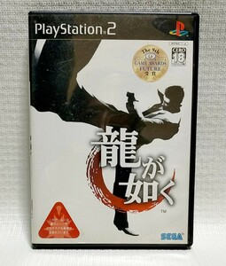 ★PS2/ソフト/龍が如く★