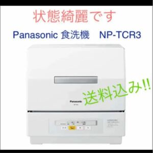 Panasonic 食洗機 NP-TCR3