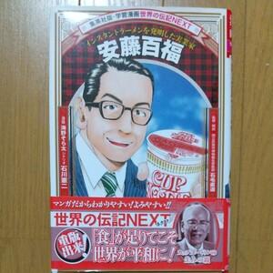 学習漫画 安藤百福 集英社 世界の伝記