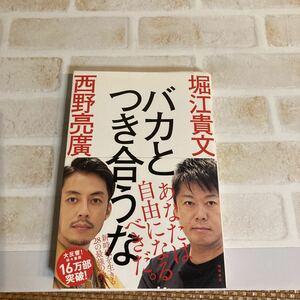 バカとつき合うな ホリエモン 堀江貴文 西野亮廣 ビジネス書 共著
