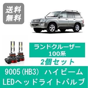 ランドクルーザー 100系 ランクル UZJ HDJ LED ヘッドライトバルブ ハイビーム トヨタ H10.1~H19.6 9005(HB3) 6000K 20000LM SPEVERT製