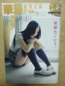 ○華漫GOLD COMIC快楽天5月号増刊 しずかさん 未読本DVD付