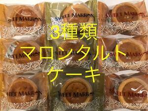 送料210円~1円スタート!9個セット 贈答品 栗 マロンタルトケーキ  訳あり ワケアリ お菓子詰め合わせセット お買い得 格安 大量