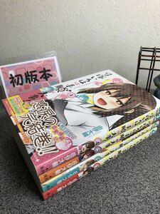 【全巻初版セット】 「弓塚いろはは手順が大事! 1~4全巻完結セット」
