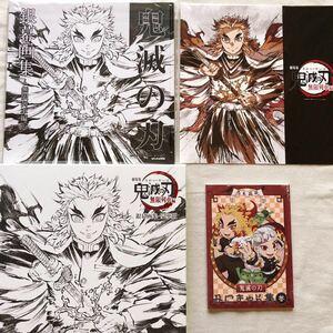 【新品】鬼滅の刃 エアコミケ3 銀幕画集 みにきゃら集 煉獄杏寿郎 特大カード 収納箱 豪華版