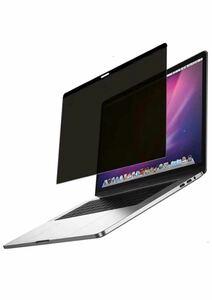 NO.28 マグネット式 覗き見防止フィルター MacBook Pro 13.3