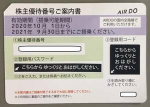 【送料込】AIR DO 株主優待券(~2022年3月31日) 1枚