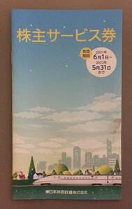 【送料込】JR東日本(東日本旅客鉄道) 株主サービス券(~2022年5月31日) 1冊