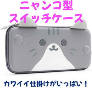 Switch用 キャリングケース 保護ケース 猫 ネコ スイッチ