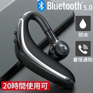 Bluetooth 5.0 ワイヤレス イヤホン 高音質 耳掛け式 防水 ブルートゥース ヘッドセット ノイズキャンセリング 両耳対応 片耳 ハンズフリー