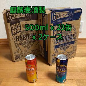キリンビール製 BARREAL 500ml x 23缶 x 2ケース