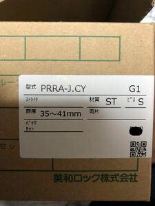 ☆送料無料☆ 即日発送☆ MIWA 美和ロック シリンダー PRRA-J.CY 6個セット 未使用