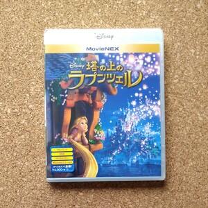 塔の上のラプンツェル MovieNEX Blu-ray