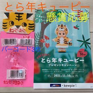 【即決】懸賞応募 キューピー とら年キューピープレゼントキャンペーン バーコード3枚ハガキ3枚2021/11-10(水)締め切り
