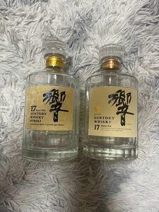 ウイスキー 響 17年 旧 裏面ゴールド 700ml 響 17年 裏ゴールドラベル 700ml 空瓶 2本セット