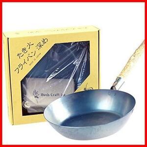 【限定価格】Craft(ブッシュクラフト) 10-03-orig-0006 たき火フライパン HU-UA Bush 深め