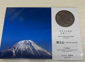 世界文化遺産貨幣セット■富士山■未開封