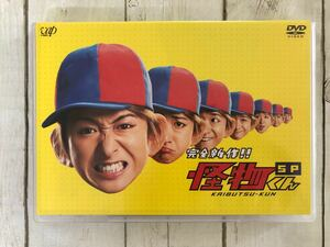 怪物くんSP 完全新作 DVD