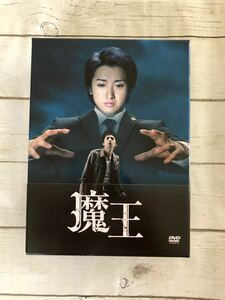 魔王 DVD-BOX 通常盤
