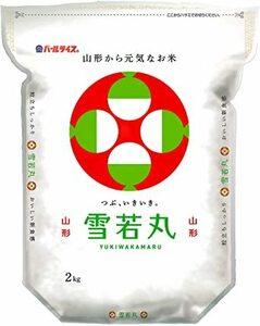 2kg 【精米】山形県産 白米 雪若丸 2kg 令和2年産