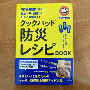 クックパッド 防災レシピ 防災 cookpad 料理本 レシピbook
