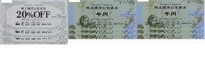 ネコポス込★ヨシックス 株主優待 6000円分+20%OFF券3枚  (株主優待券 株主優待お食事券