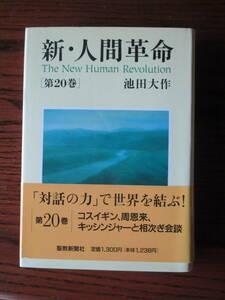 送料210円★新 人間革命 第20巻