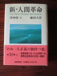 送料210円★新 人間革命 第30巻上