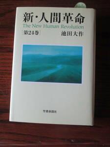 送料210円★新 人間革命 第24巻