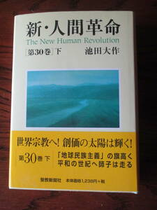 送料210円★新 人間革命 第30巻下