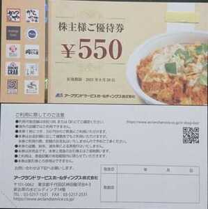 かつや アークランドサービス 株主優待 1100円分