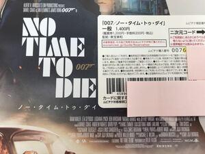 ☆【番号通知のみ】007/ノー・タイム・トゥ・ダイ「ムビチケ1名分」一般2D/全国前売券/発送不可/No Time To Die#007#ノータイムトゥダイ/D