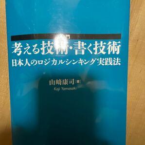 【裁断済み】入門 考える技術・書く技術 日本人のロジカルシンキング実践法