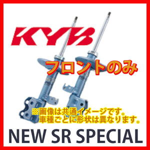 KYB NEW SR SPECIAL フロント ラグレイト LA-RL1 99/06~ NST5245R/NST5245L (×1/×1)