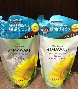 ヒマワリひまわりHIMAWARIスムース&リペアシャンプーコンディショナー詰め替えセット