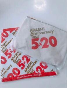 嵐ARASHI Anniversary TOUR 嵐5×20ポーチ&ハンドタオル