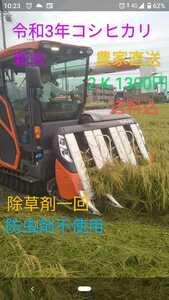 新米令和3年三重県産コシヒカリ農家直送白米2Kg色彩選別機済減農薬防虫剤不使用体にやさしいお米です。
