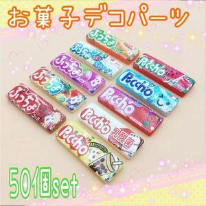 お菓子いろいろデコパーツ50個 ミニチュアお菓子 ハンドメイド資材