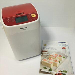 Panasonic SD-BH1001 ホームベーカリー