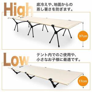 【新品】折り畳み式 コンパクト アウトドアコット キャンピングベッド 2way#