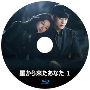 星から来たあなた Blu-ray版 (2枚SET)《日本語字幕あり》 韓国ドラマ
