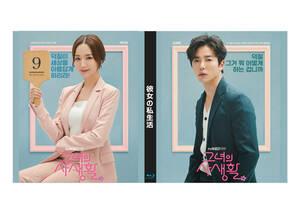 彼女の私生活 Blu-ray版 (全16話)《日本語字幕あり》 韓国ドラマ