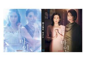 mine-マイン Blu-ray版 (2枚SET)《日本語字幕あり》 韓国ドラマ