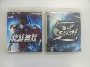 21-PS3-158 プレイステーション3 無双セット 北斗無双 無双オロチZ 動作品