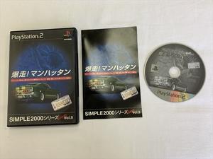 21-PS2-593 プレイステーション2 爆走!マンハッタン シンプル2000シリーズVol・9 動作品 PS2 プレステ2